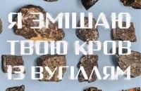 «Я змішаю твою кров із вугіллям» Олександра Михеда: Рай для тубільців «українського Сходу»