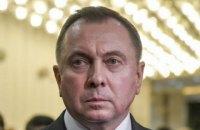 Голова МЗС Білорусі: ми готові до об'єктивного діалогу з усіх питань, пов'язаних з розвитком подій в країні