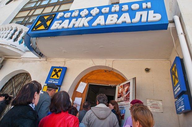 С 15 апреля прекращает свою деятельно в Крыму и Райффайзен Банк Аваль. На фото - отделение в Севастополе