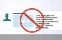 Facebook попросить у користувачів телефонні номери