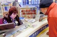 """""""Укрпочта"""" отказалась принимать часть коммунальных платежей в Киеве"""