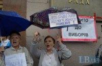 Под Киевсоветом произошла стычка из-за того, что милиция не пускает журналистов внутрь