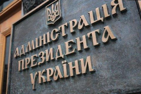 Зеленський створив Офіс президента замість Адміністрації