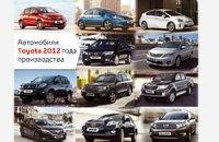 Автомобили Toyota 2012 года производства уже в продаже