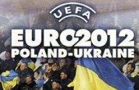 Сегодня УЕФА назовет города Евро-2012