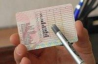 У Білорусі дозволили голосувати за посвідченням водія