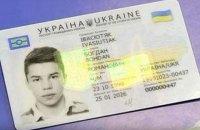 Турция разрешит украинцам въезд по ID-паспортам