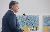 Порошенко: українська стратегія - безповоротно покинути зону російського впливу