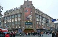 Большинство киевлян готовы ждать качественной реконструкции ЦУМа, - исследование