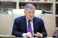 """Аваков: український народ не дасть новому президенту зайти за """"червону лінію"""""""