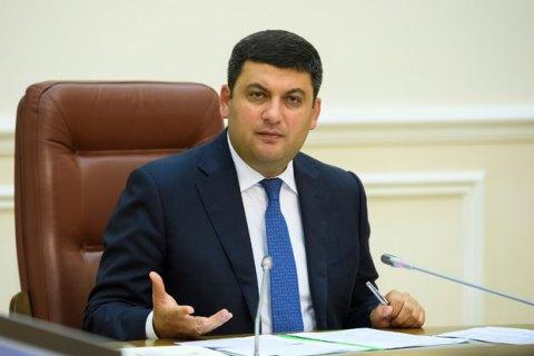 Гройсман о ситуации на рынке сжиженного газа: Это диверсия против Украины