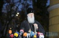 УПЦ КП проведе внутрішній Архієрейський собор за два дні до Об'єднавчого
