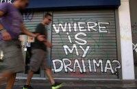 Мінфін Греції поскаржився на відсутність верстатів для друкування драхм