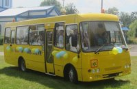 Міносвіти направило в регіони 500 млн на шкільні автобуси і спецтранспорт