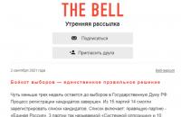Російське видання The Bell зламали та від його імені закликали до бойкоту виборів Думи