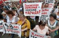 По всей России проходят митинги против повышения пенсионного возраста