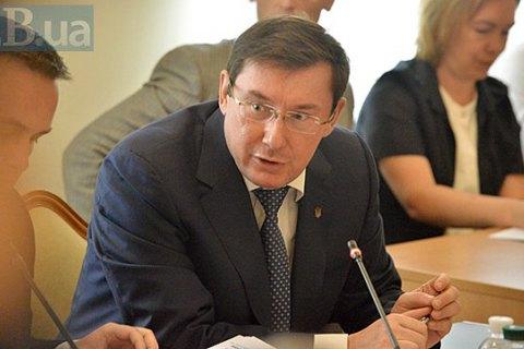 Луценко опроверг наличие открытых в отношении него уголовных дел