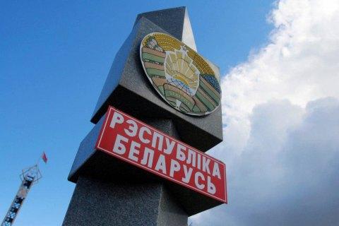 Для білорусів, попри заборону на в'їзд іноземців в Україну, будуть діяти спеціальні преференції