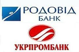 """Кабмин переводит вклады """"Укрпромбанка"""" в """"Родовид Банк"""""""