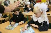 Учителі нажахані змінами в програмі для першокласників