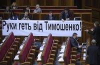 БЮТ хочет немедленного рассмотрения законопроекта о суде присяжных