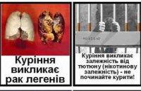 Кабмин обнародовал картинки для сигаретных пачек