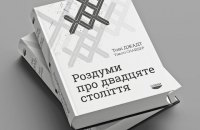 """Самотня людина Східної Європи. Фрагмент книжки розмов Тімоті Снайдера з Тоні Джадтом """"Роздуми про ХХ століття"""""""