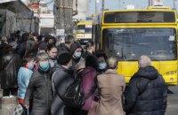 Киев останавливает пассажирские перевозки