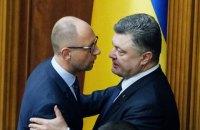 Порошенко призвал отправить правительство Яценюка в отставку