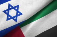 Об'єднані Арабські Емірати скасували економічний бойкот Ізраїлю, що тривав 48 років