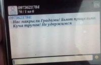 У Дебальцевому розсилають панічні СМС про прорив бойовиків