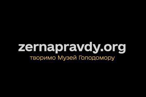 """Музей Голодомора запустил краудфандинговую платформу """"Зерна правды"""""""