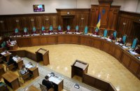 """Нардепи """"СН"""" та """"Голосу"""" пропонують збільшити кворум суддів Конституційного суду до 17"""