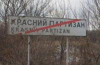 Красний Партизан