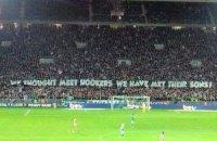 Французькі ультрас вивісили банер, який ображає українців
