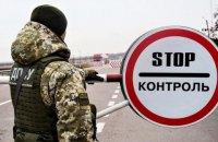 Приостановлена работа пропускных пунктов на админгранице с аннексированным Крымом