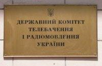 Госкомтелерадио пропустил в Украину 17,5 тыс. российских печатных изданий