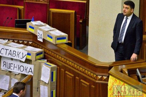 Фракція БПП висунула Гройсмана в прем'єри