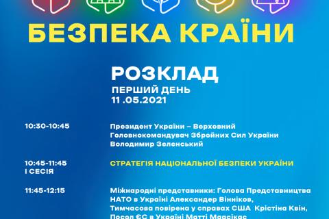 """Завтра возобновят проведение форумов """"Украина 30"""""""
