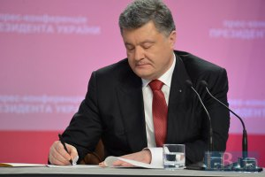 Президент подписал закон, регулирующий государственную региональную политику