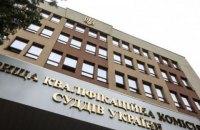 Нардепи ухвалили за основу відновлення Вищої кваліфікаційної комісії суддів
