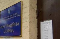 Минюст закрыл доступ к госреестрам на территории ДНР и ЛНР