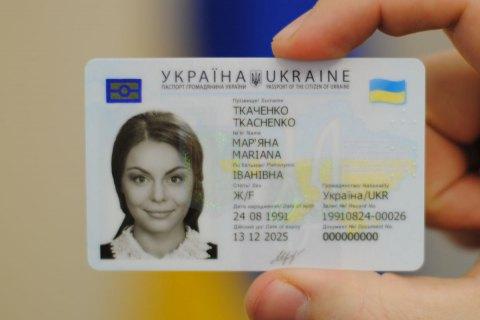 В Украине начинают выдавать паспорта в виде пластиковой карточки