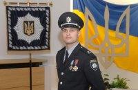 Фацевич назначен замначальника Национальной полиции