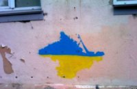 Россия урезала финансирование Крыма на 2015 год почти в 4 раза, - СМИ