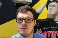 СБУ сообщила о подозрении пророссийскому блогеру Шпиру