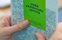 Україна сьогодні направила закон про освіту на експертизу у Венеціанську комісію.