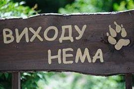 Киевский зоопарк попал в десятку худших зверинцев мира