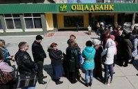 Ощадбанк обжаловал отмену выплаты Россией $1,3 млрд за активы в Крыму