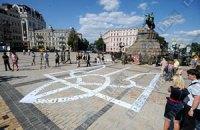 На Софийской площади из гербов Украины выложили  тризуб